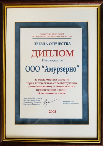 Awarded for outstanding merits in raising economical and social development of Russia, Russian greatness and glory