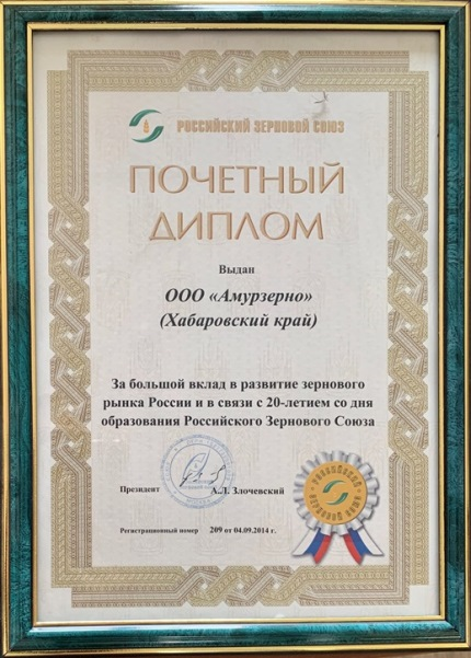 For large contribution into development of Russian grain market, celebrating 20 th anniversary of Russian Grain Alliance