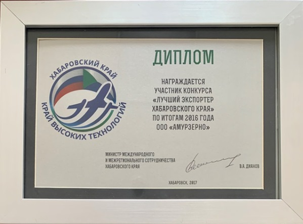 Khabarovsk region's exporter of the year 2016