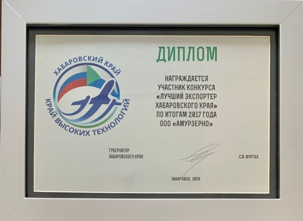 Khabarovsk region's exporter of the year 2017