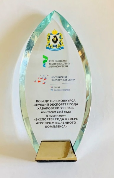Winner of award Khabarovsk region's exporter of the year in 2018