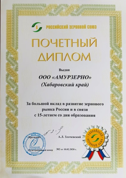 A honorable diploma for large-scale contribution in development of Russian grain market